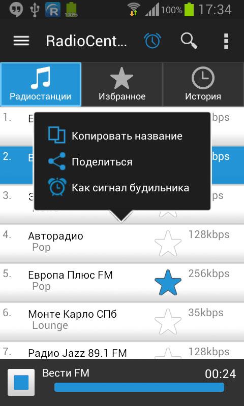 Radiocent для андроид